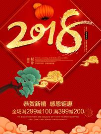 2018新年感恩钜惠海报