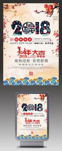 2018新年快乐狗年大喜海报