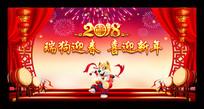 2018新年晚会舞台背景板