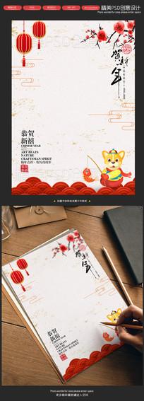 2018新年祝福春节贺卡信纸