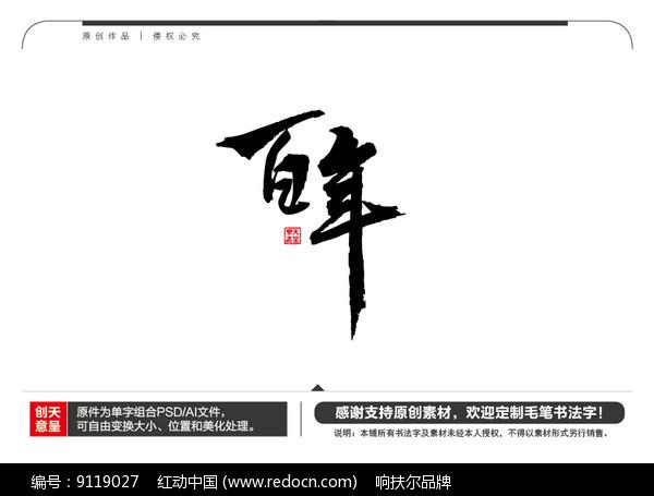 百年毛笔书法字图片