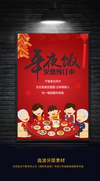 除夕年夜饭宣传海报