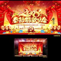 大气2018年春节联欢晚会