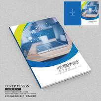 大数据蓝色科技服务画册封面