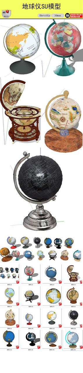 地球仪SU模型