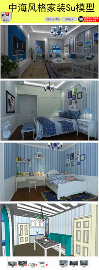 地中海风格客厅卧室模型
