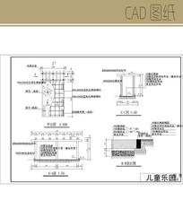 儿童乐园平台CAD