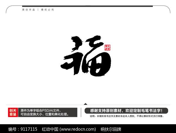 福字毛笔书法字图片