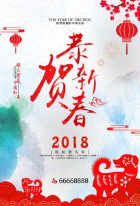 恭贺新春海报