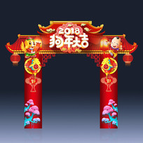 狗年春节门头新年节日拱门