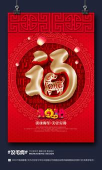 狗年福字2018春节新年海报