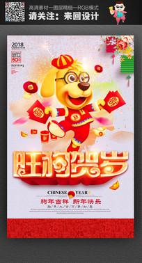 狗年吉祥2018年海报设计