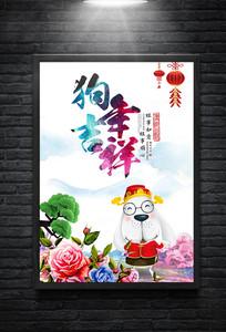 狗年吉祥2018新年海报