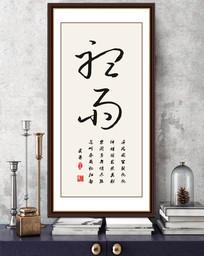古诗初雨中国风毛笔书法字画