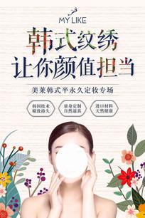 韩式半永久定妆海报
