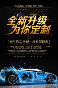 黑金炫光汽车私人定制海报