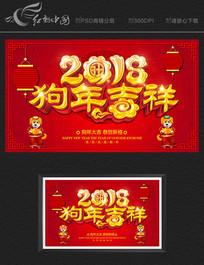 红色喜庆2018狗年吉祥海报