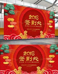 红色喜庆中国风狗年年会签到处背景板
