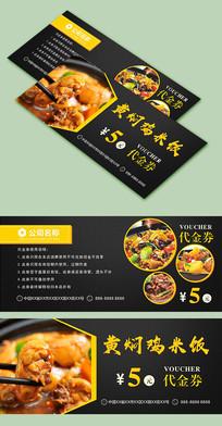 黄焖鸡米饭代金券