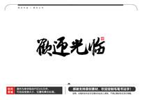 欢迎光临毛笔书法字 AI