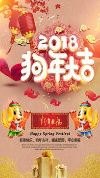 卡通风狗年春节海报PSD分层