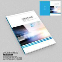 科技服务电子画册封面