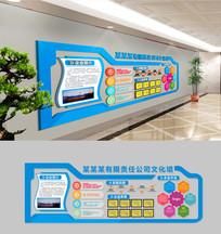 蓝色动感企业文化墙