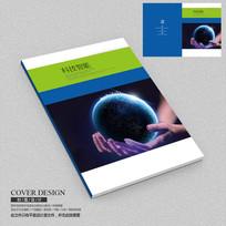 蓝色科技智能电子画册封面