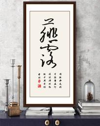 薤露中国风毛笔书法字画