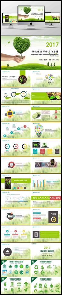 绿色环保建设城市总结PPT
