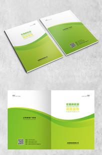 绿色能源画册封面