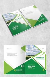 绿色清新画册封面