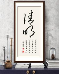 清明中国风毛笔书法字画