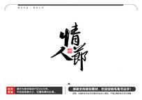 情人节毛笔书法字