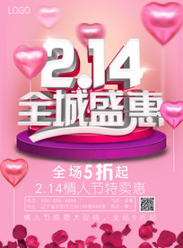 情人节梦幻海报