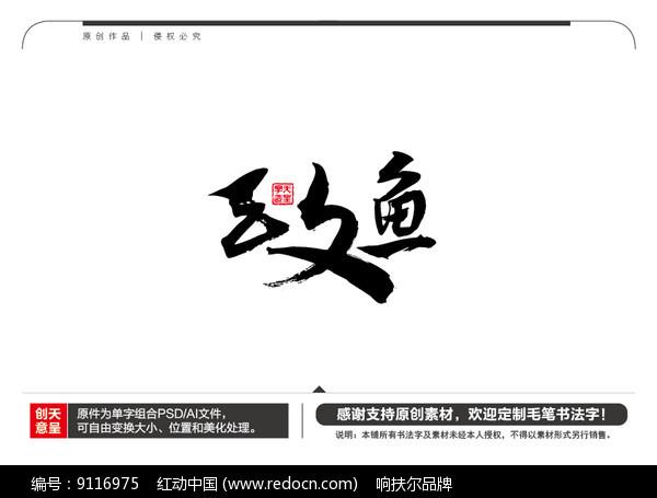 三文鱼毛笔书法字图片