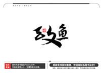 三文鱼毛笔书法字
