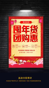 商场超市年货促销海报