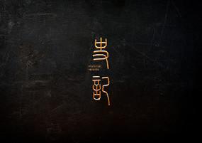 史记艺术字体设计 PSD