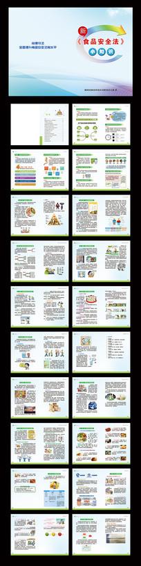 食品安全小知识画册