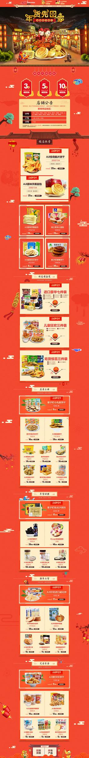 食品年货节春节首页装修模板