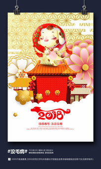 时尚2018狗年春节新年海报