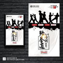 水墨简约跆拳道武术招生海报