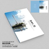 水墨印象广州文化画册封面