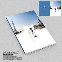 水墨印象广州宣传册封面