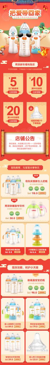天猫中国风春节无线端首页装修模板