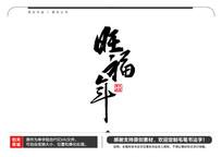 旺福年毛笔书法字