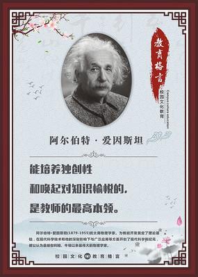 校园文化教育格言爱因斯坦展板