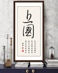 息国毛笔书法书房字画