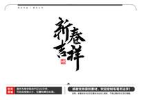 新春吉祥毛笔书法字